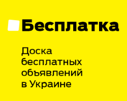 Бесплатка