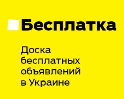 Бесплатка